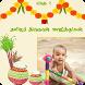 Pongal Greetings Tamil by VELAN