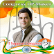 DP Maker for Congress : I Support Congress Pic by Free Aadhar Card Link With Mobile Number