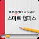 일동제약 스마트캠퍼스 by HUNET