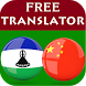 Sesotho Chinese Translator by TTMA Apps