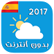 أحوال الطقس في إسبانيا بدون نت by Prayer Times Pro