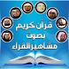 قرآن كريم بصوت مشاهير القراء by Devkh ALQuRan