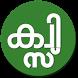 Malayalam Islamic Quiz by mifthi
