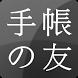 手帳の友 by 芸術工社