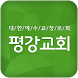 안양평강교회 by 애니라인(주)