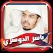 قرآن الدوسري كاملا بدون نت by Kapro App