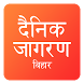 Bihar Dainik Jagran Hindi News by App Guruz