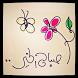 رسائل و صور صباح الخير و مساء الخير 2017 بدون نت by sohaCode