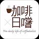 咖啡×日嚐 - The daily life of coffeeholics
