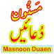 Masnoon Duain In Urdu Arabic by revfapp