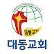 대구대동교회 스마트요람 by 스데반정보