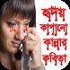 কবিতা - কবিতার ভান্ডার (bangla kobita)