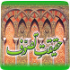 Haqiqat-e-Tasawwuf by Madi Soft