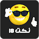 نكت 18 by RM GROUP