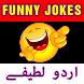 Funny Jokes in Urdu by ShenLogic