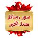 صور رسائل مساء الخير by sh.adventure