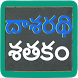 Dasaradhi Satakam by RB Apps & Games