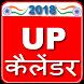Uttar Pradesh (UP) Calendar 2018 & Govt Holidays by CalendarCraft