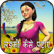 Ladki Kaise Pataye - 1000 Tips by Bryg Studio