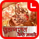 Suhagrat Free Tips HD Videos by Leuga Apps