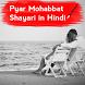 Pyar Mohabbat Shayari in HINDI by Priti Patel
