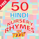 Hindi Nursery Rhymes For Kids by Aamrspaceapps