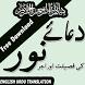 Dua e Noor in Urdu by nisapps