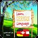 تعلم اللغة الالمانية بسهولة by dev_ali2018