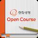 한화생명 Open Course by HUNET