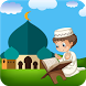 10 Short Surah For Kids by Leo Club