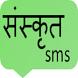 sanskrit sms by shridharandroid