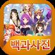 LOA for Kakao 백과사전 by 헝그리앱 게임연구소