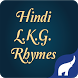 Hindi L.K.G. Rhymes Free by Vikram Apps