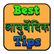 Best Ayurvedic Tips by Entertainment Party Apps