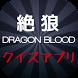 2017年最新 絶狼ZERO DRAGON BLOODクイズ by 葵アプリ