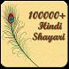 100000+ Hindi Shayari by status inc.