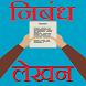 Hindi Essay Writing निबंध कला by Mahendra Seera