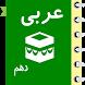 خود آموز عربی دهم آریا by شرکت داده پردازی شعله آریا