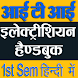 Electrician 1st Semester Theory Handbook in Hindi by tetarwalsuren