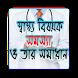 স্বাস্থ্য বিষয়ক সমস্যার সমাধান by Bangla App Lab
