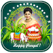 Pongal Photo Frames by One key