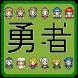 勇者は仲間を集める by Miya8887