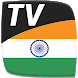 India TV EPG Free by Lowhouz TV