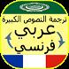 ترجمة النصوص باحترافية فرنسي عربي والعكس by DevMegaApp
