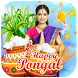 Pongal Photo Editor by One key
