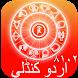 Urdu Horoscope 2018 - Zoicha by Jamnadas Thakarshi & Sons