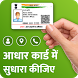 Correction in Aadhar Card Online Update by Free Net Banking Apps