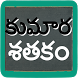Kumara Satakam by RB Apps & Games