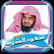 سعود الشريم مصحف كامل بدون نت by Kapro App