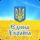 Єдина Україна by Камінський Роман